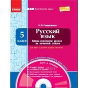 Русский язык. 5 класс. Планы-конспекты уроков + CD-диск. Говердовская И. Б. фото