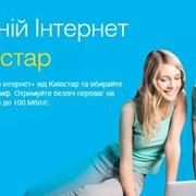 Интернет Киевстар г. Нежин фото