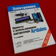 Книги по изучению Arduino и Raspberry Pi фото