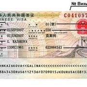 Изготовлению виз и приглашения в Китай фото