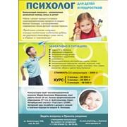 Психолог для детей и подростков фото