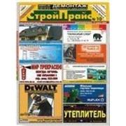 Реклама в журнале СтройПрайс фото