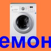 Ремонт стиральных машин, Минск фото