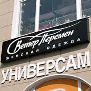 Вывезем, утилизируем отходы, обрезки рекламных вывесок, стендов цена Киев Украина фото