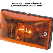 Указатель поворота боковой дополнительный 112.03.30-02 фото