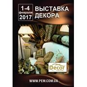 Международная выставка декора и предметов интерьера Decor, 1-4 февраля,Киев фото
