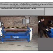 Шлифовальная машина для шкур КРС (ZR-BK) фото