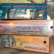 Упаковка для декоративного камня. фото