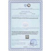 Свидетельство о государственной регистрации и Экспертное заключение (ранее - санитарно-эпидемиологический сертификат) фото