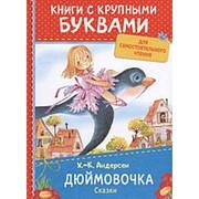 Дюймовочка, Андерсен Х.-К., ККБ, Росмэн арт. 34250 фото