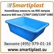 Контейнер 900 литров ванна емкость пищевая универсальная без крышки фото