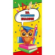 Поощрительная карточка За отличные знания (MILAND) фото