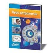 Курс астрологии в алматы, курс обучения астрологии в алматы фото