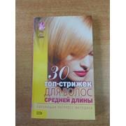 30 топ-стрижек для волос средней длины. Обучающая экспресс методика фото