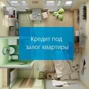 Кредитование под залог квартиры фото