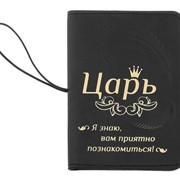 Обложка Для Паспорта Царь фото