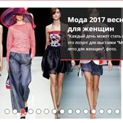 Интернет-журнал Современная о моде, красоте и здоровье фото