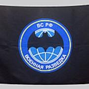 Флаг двухсторонний Военная разведка черный 90х135 фото
