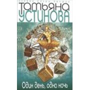 Книга Татьяна Устинова Один день, одна ночь фото