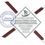 Сертифицированный перевод фото