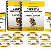 Секреты эффективной рекламы в Яндекс Директ фото
