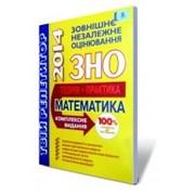 ЗНО 2014. Математика (теорія+практика). фото
