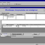 Разработка системы электронного документооборота фото