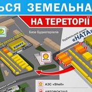 Участок земли в Каменец-Подольском,на территории строительного рынка НАТА фото