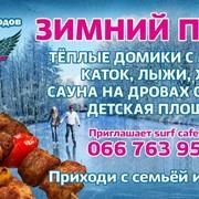 Зимний пикник в парке Дружбы народов! фото