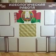 """Стенд по идеологии """"Информация предприятия"""" р-р 120*100 см, с бортом фото"""