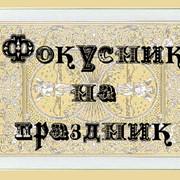 Фокусник на праздник Киеве и по Украине иллюзионист, детский фокусник фото