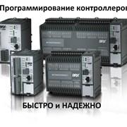Программирование логических контроллеров ПЛК фото