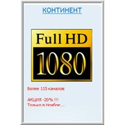 Услуги спутниковой связи. КОНТИНЕНТ ТВ - это ультрасовременное Цифровое Телевидение высокой четкости Full HD фото
