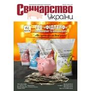 """Журнал """"Свинарство України"""" фото"""