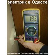 Электрик в Одессе, все виды работ, СРОЧНЫЙ ВЫЗОВ н
