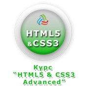 Курс «HTML5+CSS3» фото