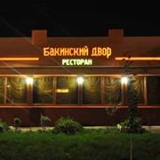 Услуги ресторана Бакинский Двор фото