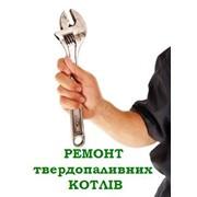 Ремонт твердопаливних котлів (Тернопіль) фото