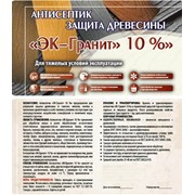 Антисептик ЭК – Гранит (10% концентрации) фото