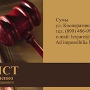 Абонентське юридичне (комплексне) обслуговування підприємств фото