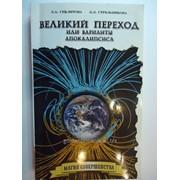 Книга Л.А.Секлитова Л.Л.Стрельникова Великий переход или варианты апокалипсиса фото