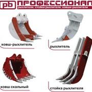 Ковш - рыхлитель для экскаваторов. фото