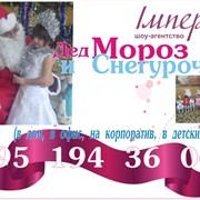 Дед Мороз и Снегурочка на Ваш корпоратив, в офис, домой, в школу и детский сад фото
