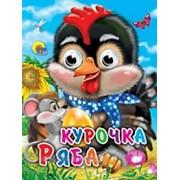 Книга Глазки мини 978-5-378-02329-5 Курочка ряба фото
