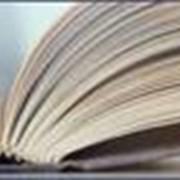 Издание книг. Монография, мемуары, альманахи. Персонификация. Печать с защитой от фальсификации. Фотокниги. Диджипаки. фото