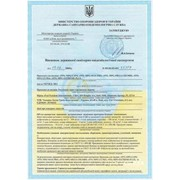 Сертификат соответствия на грузы УкрСЕПРО Винница; фото