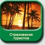 Специальные программы страхования при поездках фото