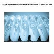 2,3-Дихлордибензо-п-диоксин раствор в толуоле (50 мкг/см3) 1мл фото