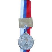 Медаль 2 место d-45мм на ленте с цветами флага России фото