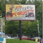 Реклама на биллбордах фото